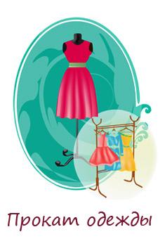 Прокат одежды