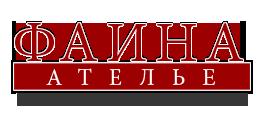 Ремонт и пошив одежды в Казани - Ателье «Фаина»